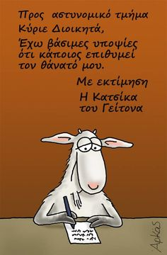 Funny Cartoons, Funny Memes, Hilarious, Jokes, Sarcastic Quotes, Wise Quotes, Funny Greek, Greek Quotes, Good Parenting