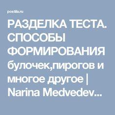 РАЗДЕЛКА ТЕСТА. СПОСОБЫ ФОРМИРОВАНИЯ булочек,пирогов и многое другое   Narina Medvedeva   Рецепты простой и вкусной еды на Постиле