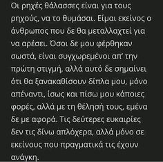 Greek Words, Greek Quotes, Some Words, Greeks, Thoughts, Feelings, Truths, Life, Room