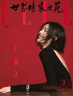 Liu Wen on the October 2018 cover of ELLE China. Photographed by Li Qi. Liu Wen, Shadow Face, Fashion Cover, Victoria Secret Fashion Show, 30th Anniversary, Vogue Magazine, Asian Beauty, Editorial Fashion, Supermodels