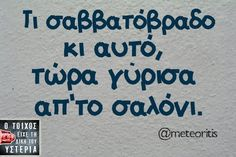 Music is Life Greek Memes, Funny Greek Quotes, Sarcastic Quotes, Funny Quotes, Greek Sayings, Tell Me Something Funny, Favorite Quotes, Best Quotes, Funny Images