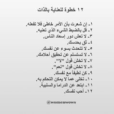 (3) Twitter Arabic English Quotes, Arabic Love Quotes, Islamic Quotes, Book Qoutes, Words Quotes, Life Quotes, Positive Words, Positive Life, Positive Quotes