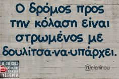 Doulitsa Greek Quotes, Hilarious, Funny, True Stories, Inspirational Quotes, Lol, Humor, Wallpaper, Beauty