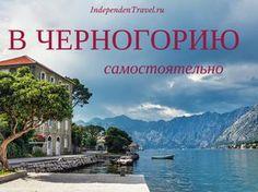 В Черногорию самостоятельно - как организовать самостоятельно отпуск в Черногории