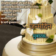 Happy Birthday Sms In Hindi Shayari Birthday Happy Birthday