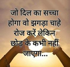 status very nice Reality Of Life Quotes, My Life Quotes, Karma Quotes, Friend Quotes, Chankya Quotes Hindi, Marathi Quotes, Qoutes, Good Thoughts Quotes, Mixed Feelings Quotes