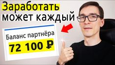 Как новичку заработать 1000$ в интернете. Заработок на партнерках с нуля (пример)