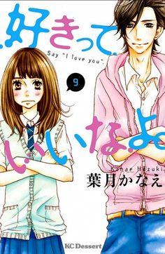Baka-Updates Manga - Suki tte Ii na yo. Say I Love You, My Love, Quiet Girl, Chapter 33, Watch Cartoons, Couple Cartoon, Serious Relationship, Manga Illustration, School