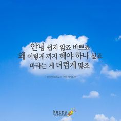 http://koreancontent.kr/ 안녕 쉽지 않죠 바쁘죠 왜 이렇게 까지 해야 하나 싶죠 바라는 게 더럽게 많죠. ▶한국콘텐츠진흥원 ▶KOCCA ▶Korean Content ▶KoreanContent ▶KORMORE