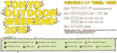 【アウトドア×湾岸エリア「豊洲」】日本最大級のアウトドア&ライフスタイルイベント!!〜TOKYO OUTDOOR WEEKEND 2015〜