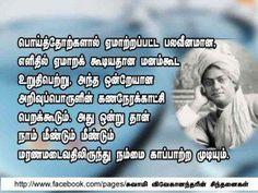 swami vivekananda tamil quotes