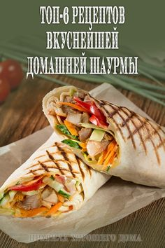 What Shawarma in Malaysia. Proper Nutrition, Healthy Nutrition, Healthy Snacks, Healthy Recipes, Shawarma, Middle East Food, Wrap Sandwiches, No Cook Meals, Barbecue