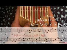 【半音カリンバ楽譜】美少女戦士セーラームーン「ムーンライト伝説」【Kalimba tabs】【卡林巴】 - YouTube Youtube, Youtubers, Youtube Movies