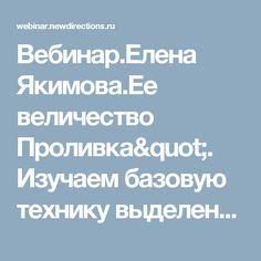 """Вебинар.Елена Якимова.Ее величество Проливка"""". Изучаем базовую технику выделения теней."""