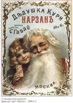 советская реклама - Поиск в Google