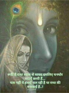 Krishna Quotes In Hindi, Radha Krishna Love Quotes, Lord Krishna Images, Radha Krishna Pictures, Hindi Quotes, Radhe Krishna Wallpapers, Vedic Mantras, Jai Hanuman, Lord Mahadev