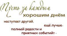 надписи пожелания для скрапбукинга: 8 тыс изображений найдено в Яндекс.Картинках