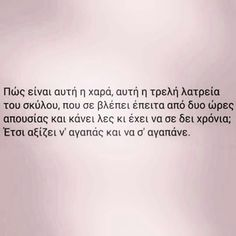 Greek quotes Dog Quotes, Life Quotes, Greece Quotes, Special Words, Greek Words, Beautiful Words, Favorite Quotes, Philosophy, Texts