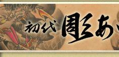 私たち日本伝統刺青「彫あい」一門も 世界に比類なき歴史を誇る日本伝統刺青に新たな 1 ページを書き加えてゆければと思い、日々の努力と鍛錬を惜しまず、お客様と一体になって、これからも刺青の道を追求してゆきたいと思います。