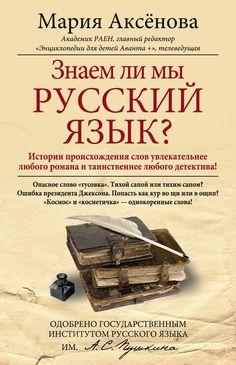 Аксенова М. Д. Знаем ли мы русский язык? Книга 1