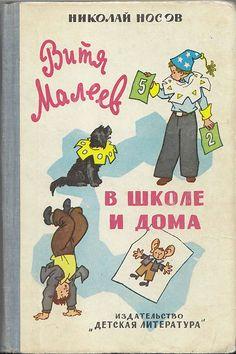 Н. Носов «Витя Малеев в школе и дома». Иллюстрации - Г. Вальк. - 1978 г.
