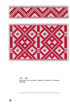 Gallery.ru / Фото #15 - Ukrainian pattern book - sandra-rose-canada