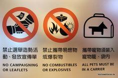 Mach mal nicht: Die besten Verbotsschilder von Unterwegs : Verbote in Taipeh #Taiwan bitte nichts explodierendes mitbringen und der Hund muss in die Tasche / forbidden in Taipei: no explosives and pets in bags please. http://www.kleineweltreise.de/mach-mal-nicht-die-besten-verbotsschilder-von-unterwegs/