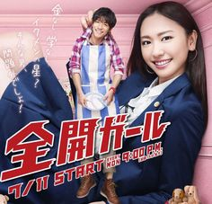 Zenkai GirlAlso known as 全開ガールIn the series, she plays Wakaba, an ambitious international lawyer with dreams of rising to the top. After finding a job at a law office, her boss (Yakushimaru Hiroko) gives her an unexpected assignment: to take care of the boss's 5-year-old daughter. Wakaba is eager to do the task well in order to advance her career. While taking the girl to nursery school, she encounters a young man (Nishikido) who is raising a son after being divorced from his wife