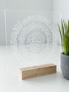 etched acrylic held in a wooden base Islamic Decor, Islamic Art, Ayatul Kursi, Tulips, Hold On, Base, Tea, Studio, Gifts