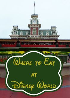 Where to Eat at Disney World.  Some interesting ways to streeeeetch your food $$$ at WDW.