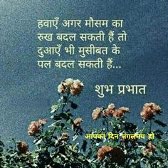 Good Morning Friends Images, Morning Images In Hindi, Good Morning Wishes Quotes, Morning Prayer Quotes, Good Morning Image Quotes, Good Morning Beautiful Quotes, Morning Quotes Images, Hindi Good Morning Quotes, Good Morning My Love