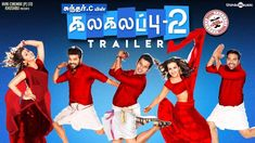 The official trailer of Kalakalappu 2 has been released. With Kalakalappu 1 being a full blown comedy, Sundar C has come up with Kalakalappu 2 which also is expected to take us for a comedy ride.