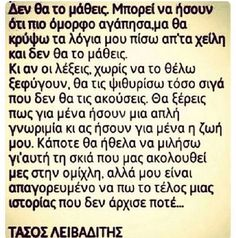 Δεν θα το μαθεις ποτέ .. #13 Big Words, Greek Words, Some Words, Break Up Quotes, Me Quotes, Simple Sayings, Special Quotes, Greek Quotes, English Quotes