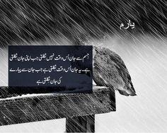 Novel, excerpts , urdu, fiction,Yaram#Urdu Novel#Urdu romantic novel#Sumaira Hameed