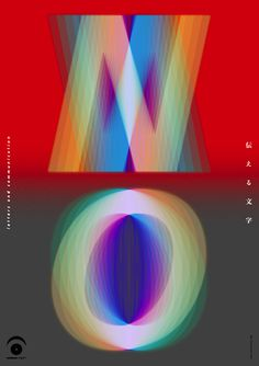 Typographic poster design by Mitsuo Katsui Poster Design, Graphic Design Posters, Graphic Design Typography, Graphic Design Illustration, Design Graphique, Art Graphique, Lettering, Typography Logo, Typographic Poster