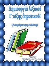 Παπαδημητρακοπούλου Τζένη's profile Grammar Posters, Greek Language, Kids Corner, Vocabulary, Kindergarten, Therapy, Classroom, Teacher, Activities
