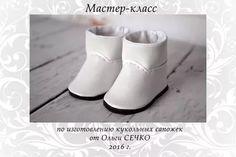 мк обувь для кукол: 10 тыс изображений найдено в Яндекс.Картинках