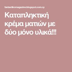 Καταπληκτική κρέμα ματιών με δύο μόνο υλικά!!! Make Beauty, Natural Beauty Tips, Beauty Secrets, Beauty Hacks, Beauty Products, Body Hacks, Beauty Recipe, Natural Solutions, Natural Cosmetics