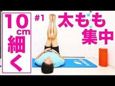 【-10cm】太もも集中ダイエット!1日10分で太もも-10cm!細く引き締める運動! - YouTube