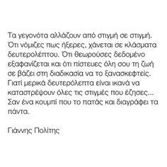 Special Words, Greek Quotes, Mood Quotes, Qoutes, Lyrics, Poetry, Wisdom, Thoughts, Motivation