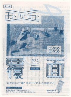 全部尺寸 | FACEZINE おかお / No.2 文学(お試し版) | Flickr - 相片分享!