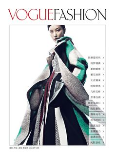 awesome Du Juan by Yin Chao for Vogue China November 2014  [Editorial]