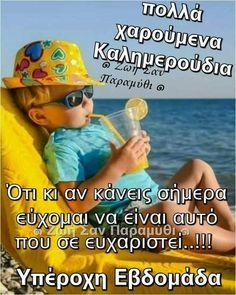 Greek Love Quotes, Good Morning Happy, New Life, Afternoon Tea, Mood, Mornings, Random, Beautiful, Greek