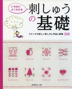 Easy Hand Embroidery & Pattern 350, Japanese Craft Book, Fairy Tale / Floral Pattern, Applique, Hand Embroidery Design, Easy Tutorial, B799