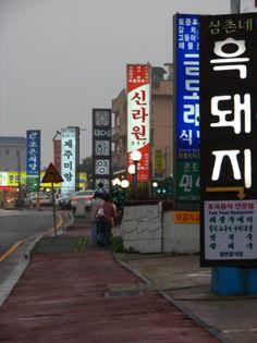 City street, Jeju City, Korea Rep.