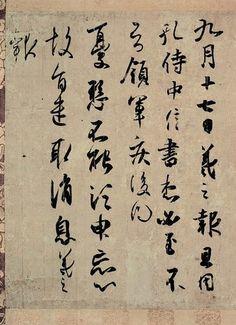 晋-王羲之-孔侍中帖-东京前田育德会