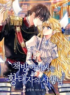 The Bookkeeper Is the Crown Prince& Teacher The post The Bookkeeper Is the Crown Prince& Teacher appeared first on Fantasy Manga. Anime Couples Drawings, Anime Couples Manga, Anime Cupples, Manga English, Manga Story, Romantic Manga, Manga Collection, Anime Princess, Anime Love Couple