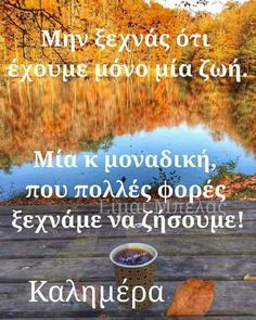 Greek Quotes, Cool Words, Good Morning, Life Is Good, Sayings, Happy, Beautiful, Buen Dia, Bonjour