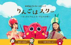 Chosyoku Ringo Yogurt Theme Song | music video / promotion | 2017 | ISHIHARA ERI