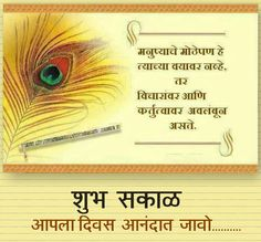 Good Morning Quotes In Marathi Marathi Morning Quotes Good